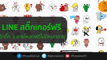 Line Sticker Free Cover