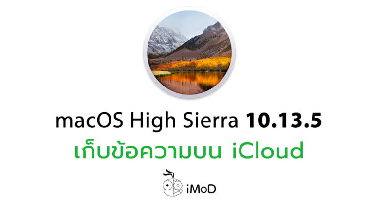 Macos 10 13 5 Released 1