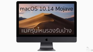 Macos 10.14 Mojave For Older Machines Cover
