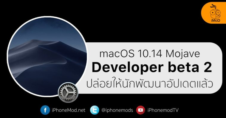 Macos 10.14 Mojave Dev Beta 2 Cover