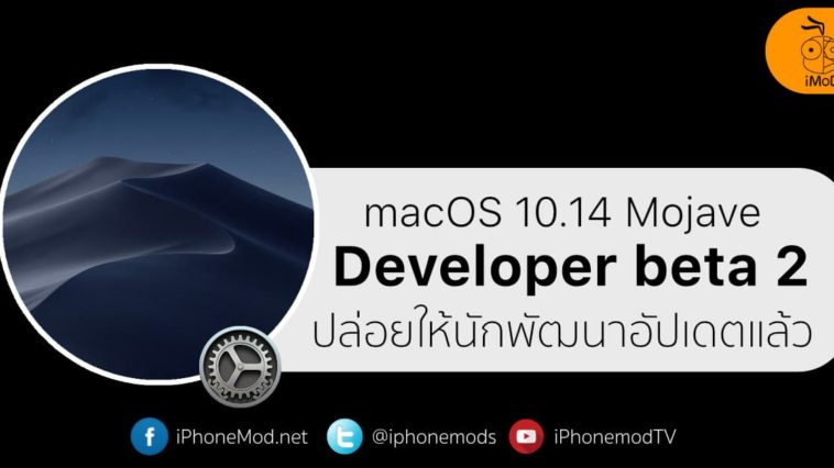 Macos 10.14 Mojave Dev Beta 2 Cover