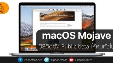 Macos Mojave Public Beta Install Cover