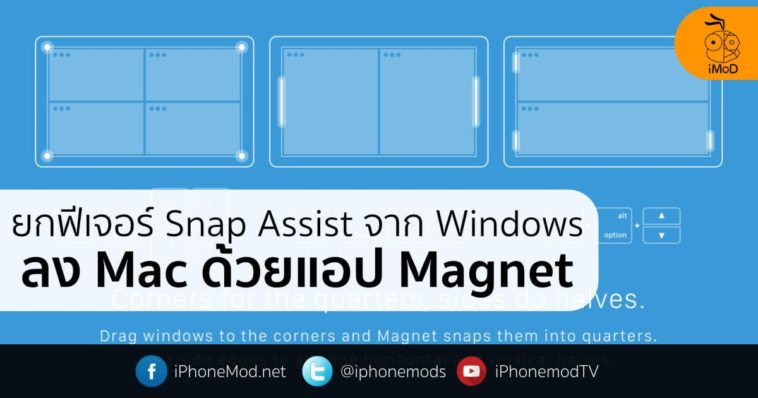 Magnet Snap Assist On Mac Cover