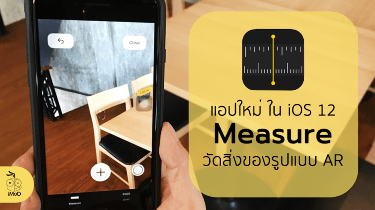 Measure App Ion Ios 12