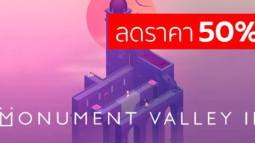 Monument Valley 2 Discount Cover