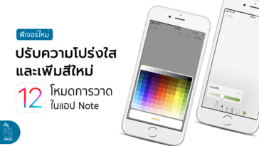 Note App New Feature Ios 12 Tranparent New Color