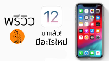 Preview Ios 12 Beta 1 Cover