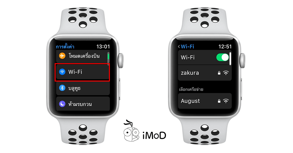Select Wi Fi Apple Watch Watch Os 5 1