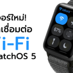 Select Wi Fi Apple Watch Watch Os 5