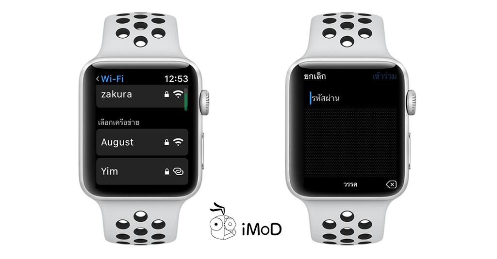 Select Wi Fi Apple Watch Watch Os 5 2