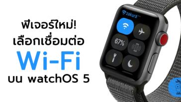 Select Wi Fi Apple Watch Watch Os 5