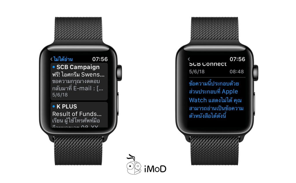 Show Web Content Mail App On Apple Watch Watchos5 1