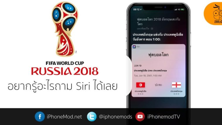Siri World Cup 2018 Cover