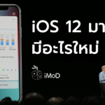 Summary Ios 12 Whats New