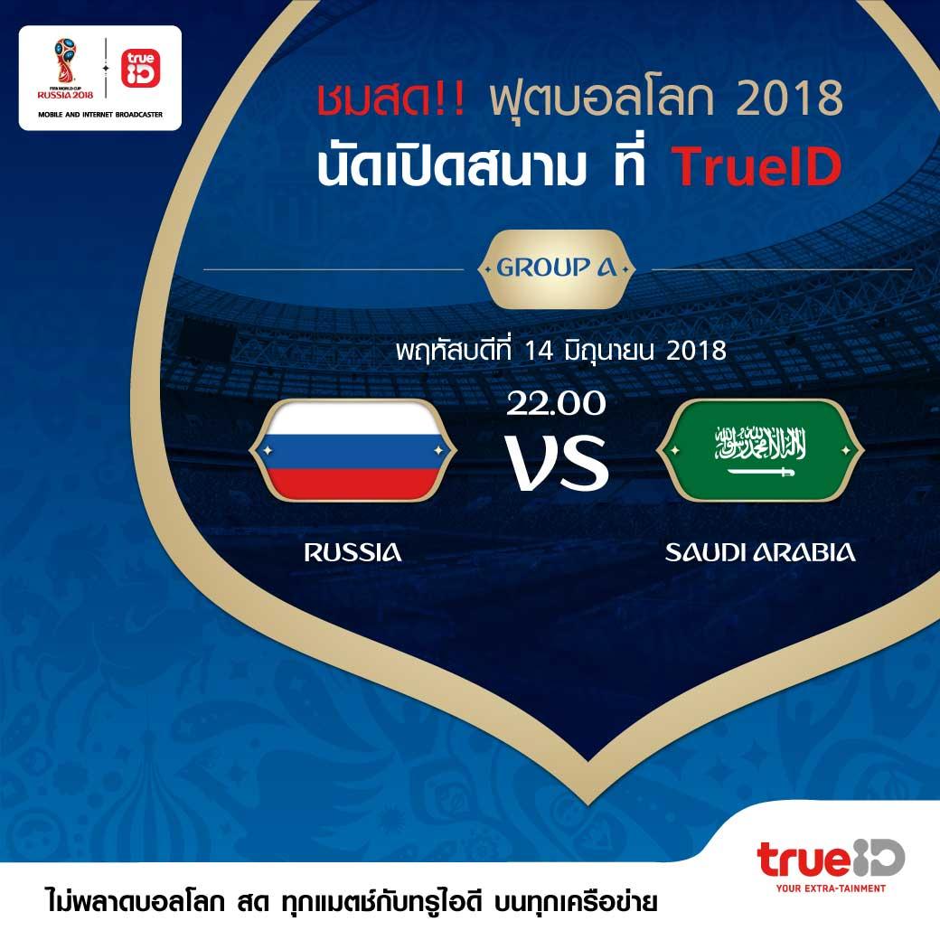 Trueid World Football 2018 Content2