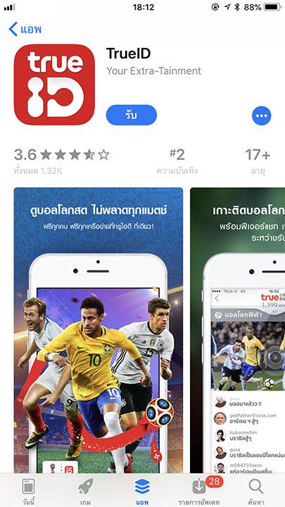 Trueid World Football 2018 Footer