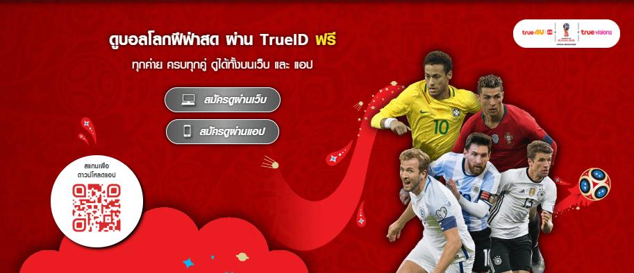 Truemove H Fifa World Cup 2018 Promote 3