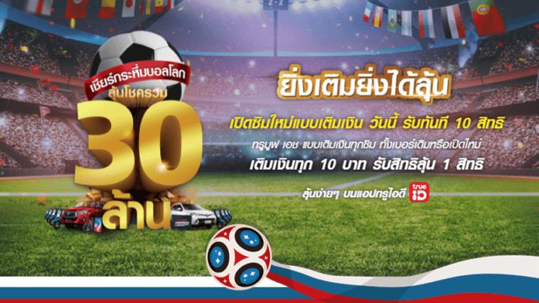 Truemove H Fifa World Cup 2018 Promote