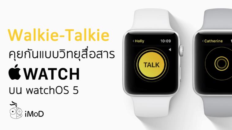 Walkie Talkie Apple Watch Watchos5