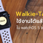 Walkie Talkie Available In Watchos 5 Beta 2