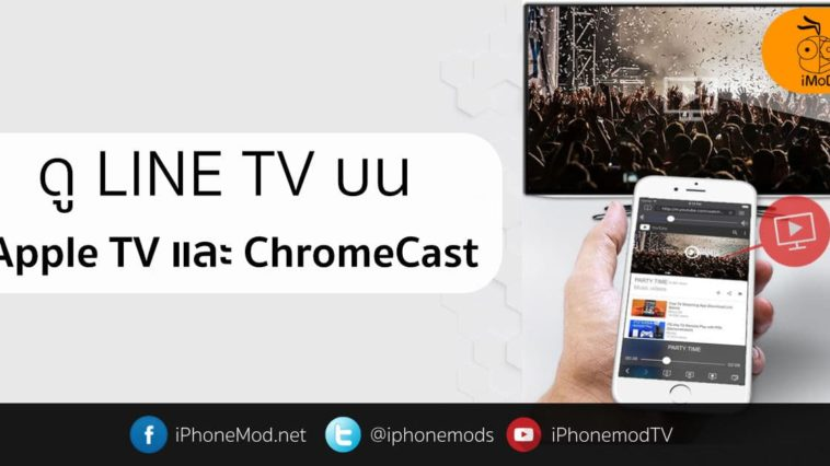 Watch Line Tv On Apple Tv Chromecast Cover