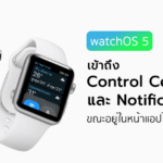 Watchos 5 Access Control Center Notification In App