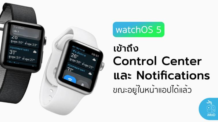 Watchos 5 Access Control Center Notification In App