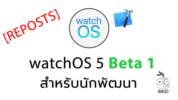 Watchos 5 Beta 1 Reposts