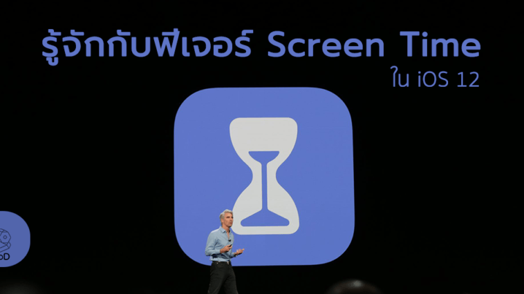 What Is Time Screen In Ios 12 Beta 1 Developer Cover