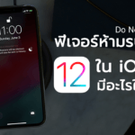 Whats New In Do Not Disturb In Ios 12 Cover