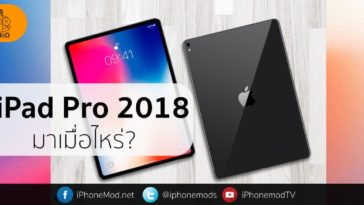 When Ipad Pro 2018 Coming