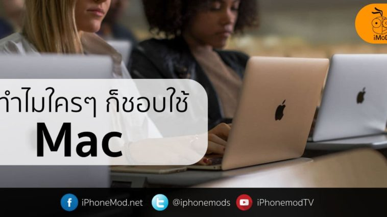 Why Student Love Mac Cover