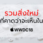Wwdc18 Expect