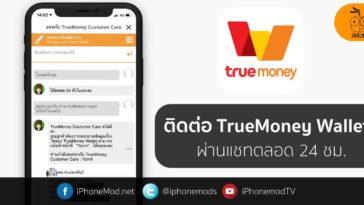 ติดต่อ True Money Wallet ผ่าน Chat