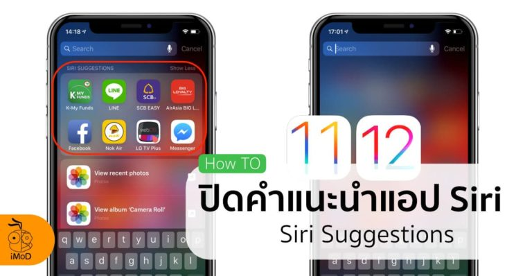 ปิด Siri Suggestions Ios 11 12 Cover
