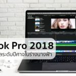 รีวิว Macbook Pro 2018 I9 Cover 2