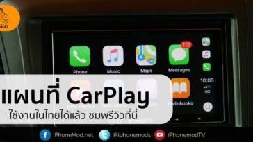 รุ่นของรถยนต์พร้อมเครื่องเสียงที่รองรับ Apple CarPlay จากโรงงานและ