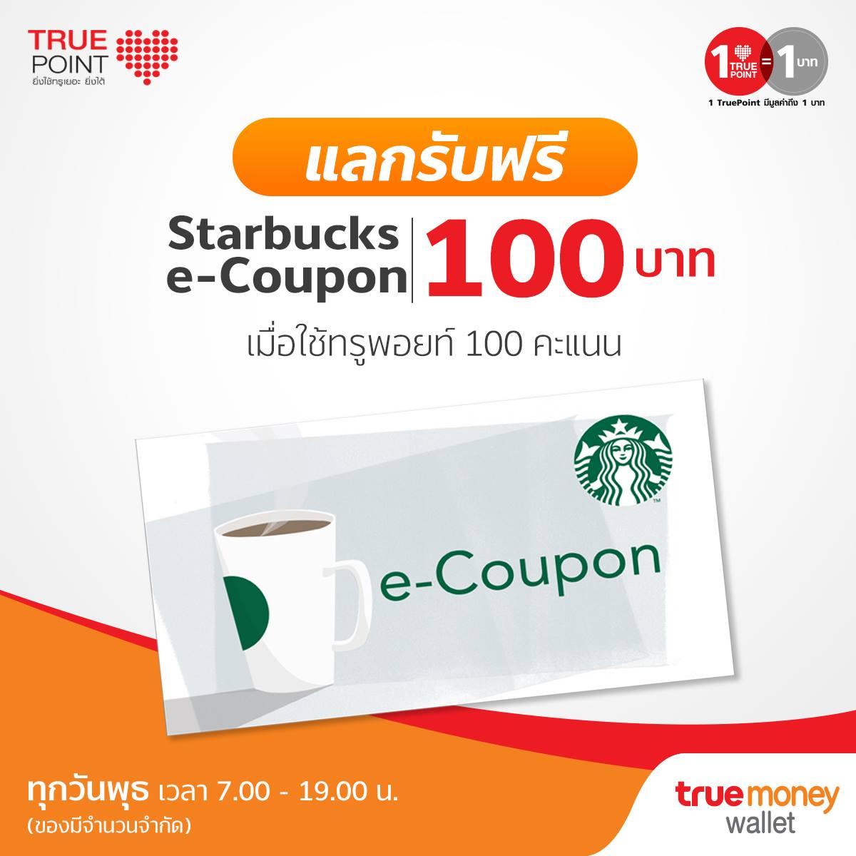 Starbucks e-Coupon