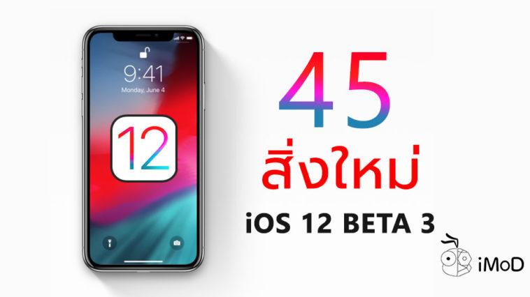 45 Ios 12 Beta 3 New