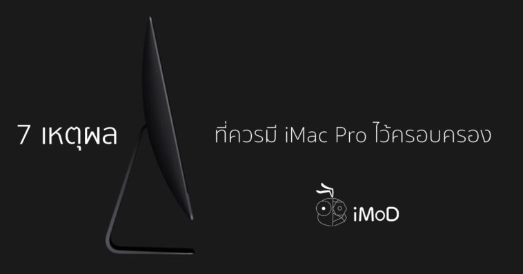7 Reasons To Buy Imac Pro Cover