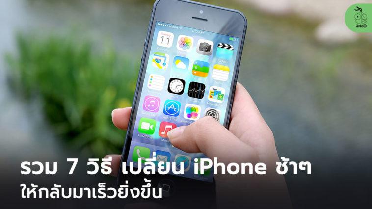 7 Way Speedup Iphone Cover