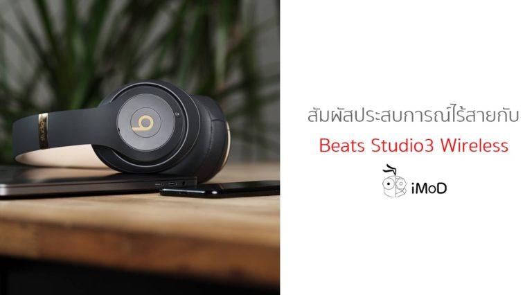 Beats Studio3 Wireless Cover