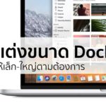 Dock Mac Setting Cover