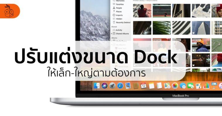 Dock Mac Setting Cover