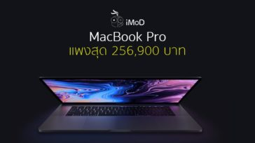 Macbook Pro Price Thai Cover