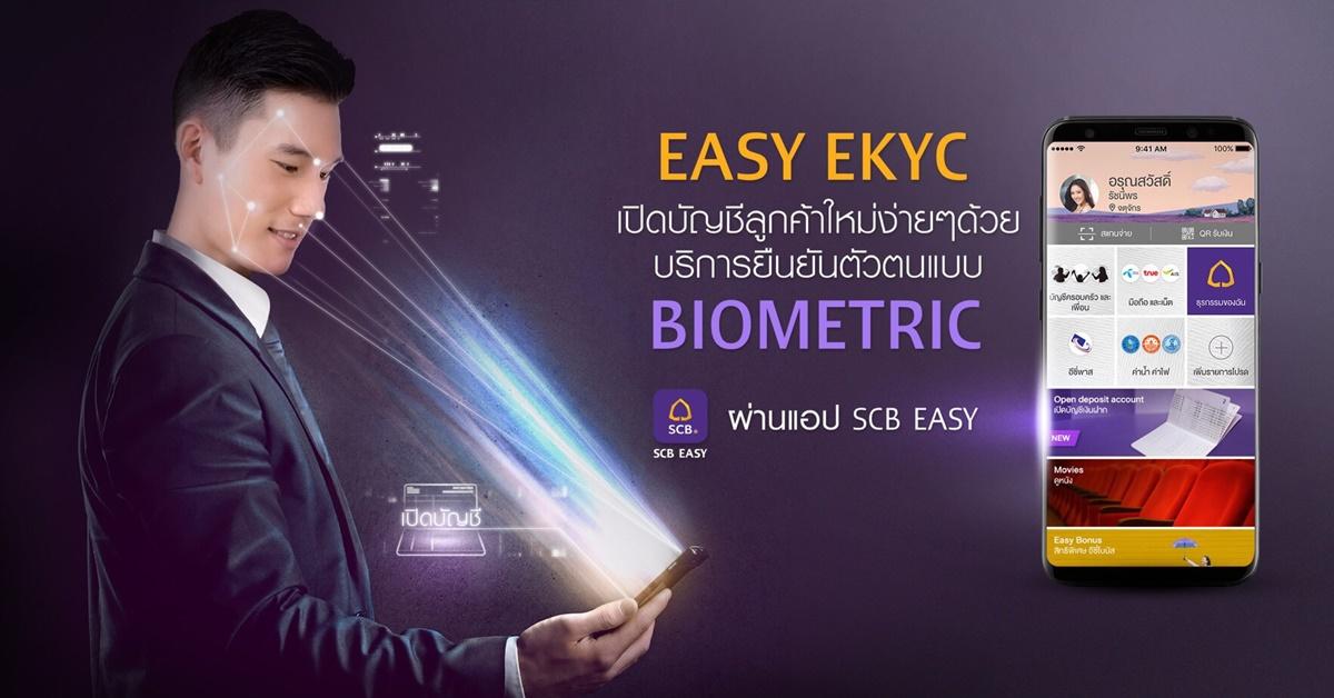 Scb E Kyc (3)