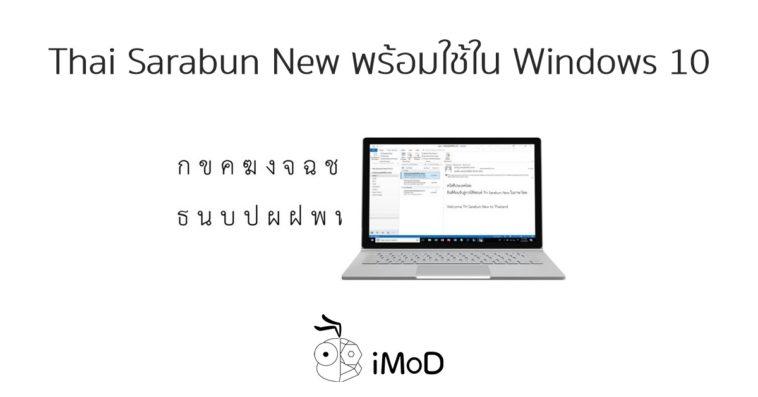 Thai Sarabun New Windows 10 Cover
