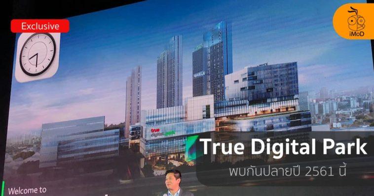 True Digital Park Cover 4