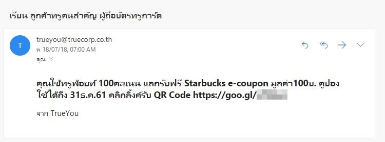 Truepoint E Mail