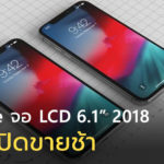 Analyst Said Iphone Lcd 2018 Ship Late Until Oct 2018